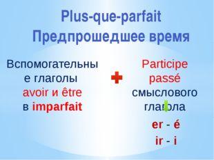 Plus-que-parfait Предпрошедшее время Вспомогательные глаголы avoir и être в i