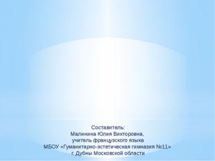 Составитель: Малинина Юлия Викторовна, учитель французского языка МБОУ «Гуман