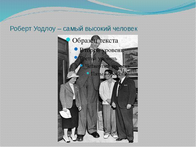 Роберт Уодлоу – самый высокий человек