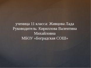 ученица 11 класса: Живцова Лада Руководитель: Кириллова Валентина Михайловна