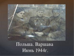Польша. Варшава Июнь 1944г.