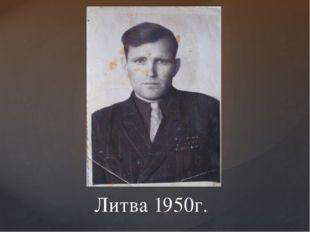 Литва 1950г.