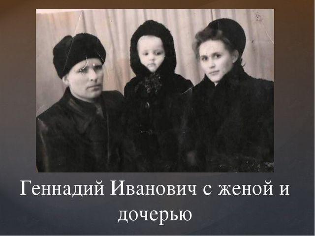 Геннадий Иванович с женой и дочерью