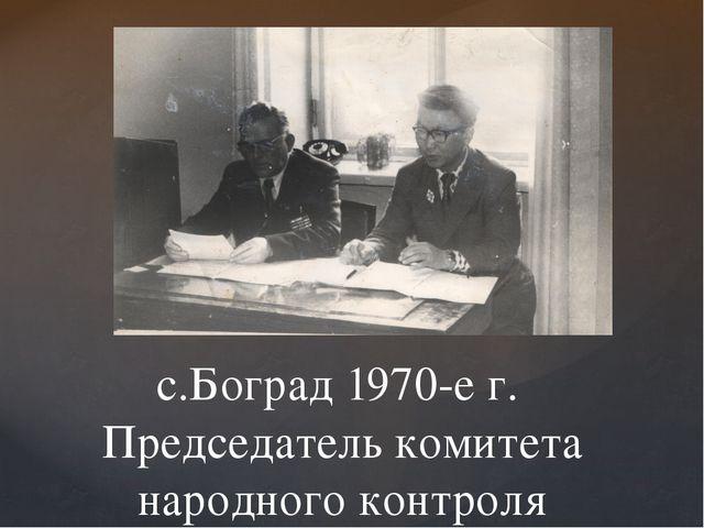 с.Боград 1970-е г. Председатель комитета народного контроля