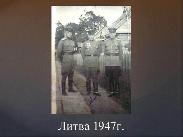 Литва 1947г.