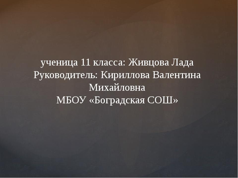 ученица 11 класса: Живцова Лада Руководитель: Кириллова Валентина Михайловна...