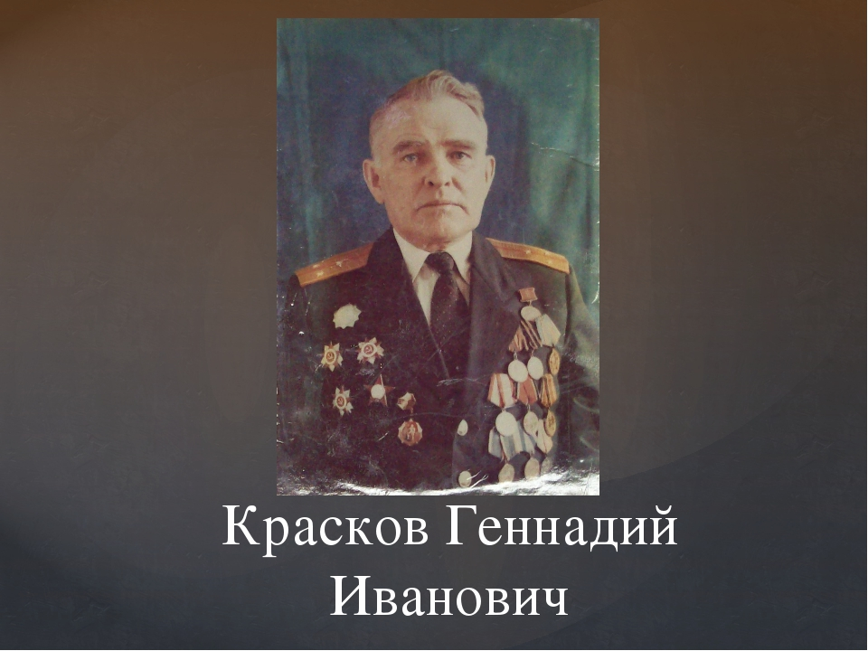 Красков Геннадий Иванович