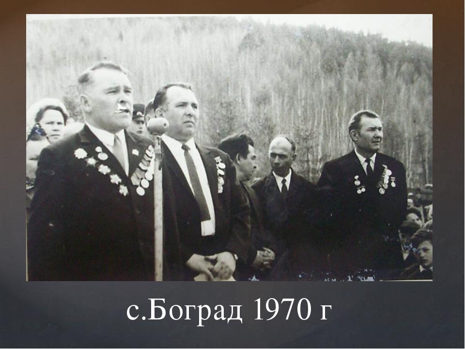 с.Боград 1970 г