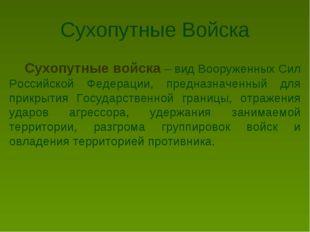Сухопутные Войска Сухопутные войска – вид Вооруженных Сил Российской Федераци