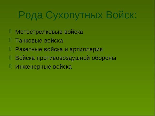 Рода Сухопутных Войск: Мотострелковые войска Танковые войска Ракетные войска...