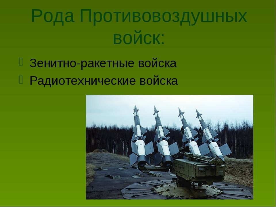 Рода Противовоздушных войск: Зенитно-ракетные войска Радиотехнические войска