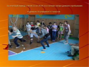 За отчетный период с 04.06.11 по 24.06.11 в летнем лагере дневного пребывания