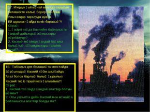 17. Игердік қой мұнай мен газ саласын Келешекте халық берер бағасын Улы газда