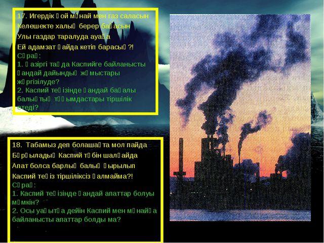 17. Игердік қой мұнай мен газ саласын Келешекте халық берер бағасын Улы газда...