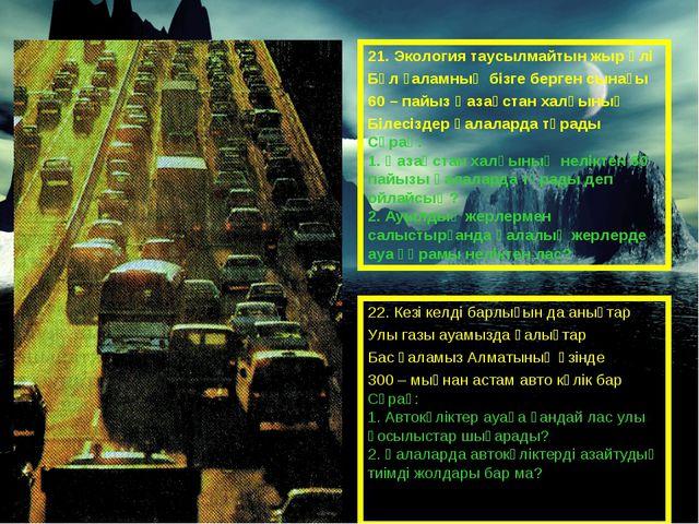 21. Экология таусылмайтын жыр әлі Бұл ғаламның бізге берген сынағы 60 – пайыз...