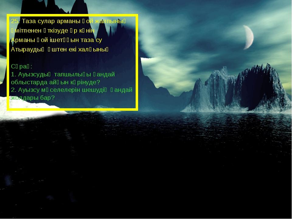 25. Таза сулар арманы ғой жалпының Үмітпенен өткізуде әр күнін Арманы ғой іше...