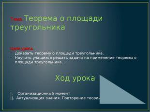 Тема: Теорема о площади треугольника Цели урока: Доказать теорему о площади т