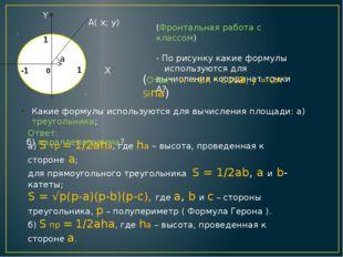 0 -1 1 1 а А( x; y) X Y (Фронтальная работа с классом) - По рисунку какие фо