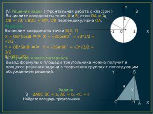 |V. Решение задач ( Фронтальная работа с классом ) Вычислите координаты точек