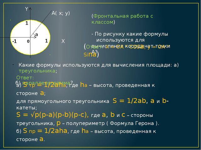 0 -1 1 1 а А( x; y) X Y (Фронтальная работа с классом) - По рисунку какие фо...