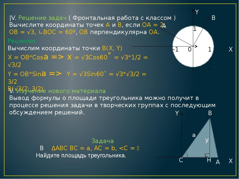 |V. Решение задач ( Фронтальная работа с классом ) Вычислите координаты точек...