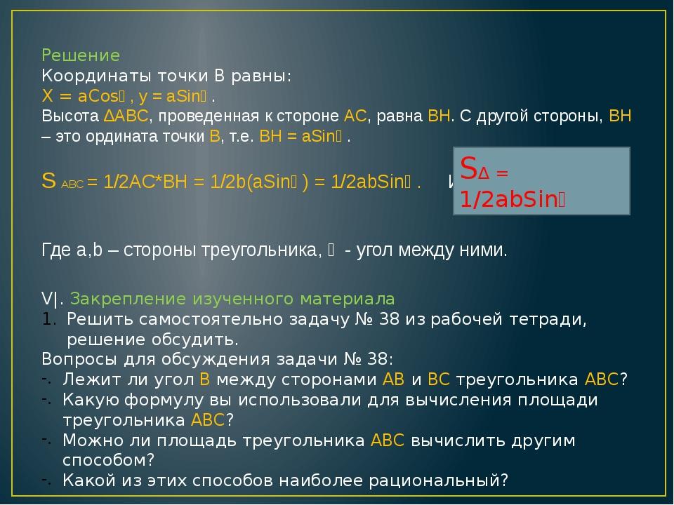 Решение Координаты точки B равны: Х = аCosἀ, y = aSinἀ. Высота ∆ABC, проведен...