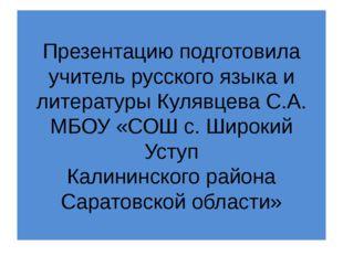 Презентацию подготовила учитель русского языка и литературы Кулявцева С.А. МБ