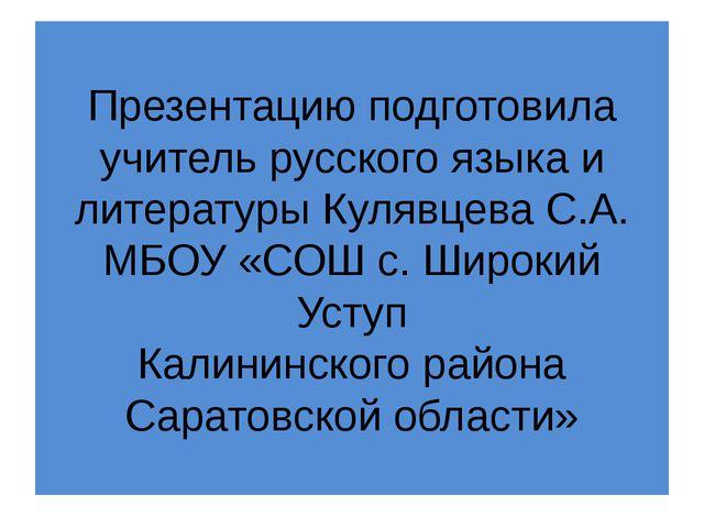 Презентацию подготовила учитель русского языка и литературы Кулявцева С.А. МБ...