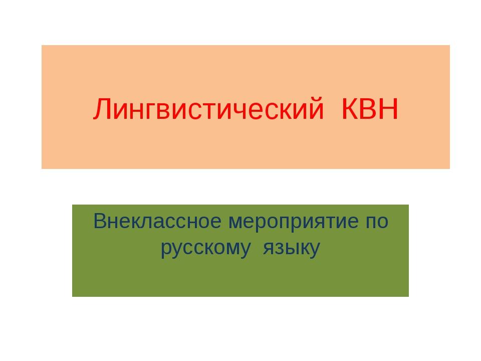 Лингвистический КВН Внеклассное мероприятие по русскому языку