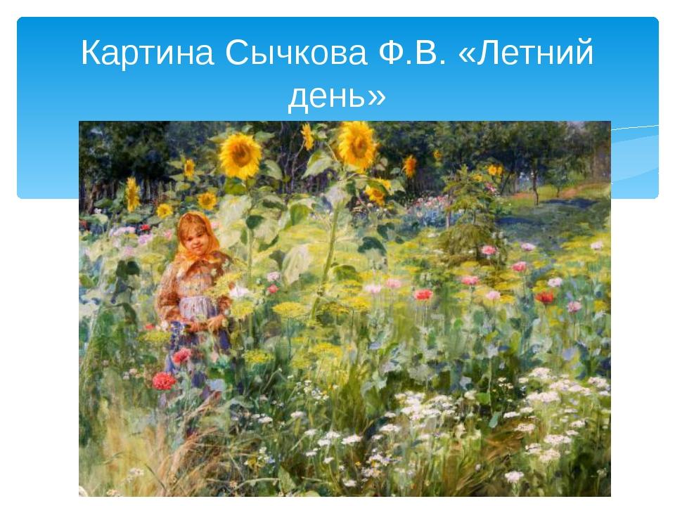 Картина Сычкова Ф.В. «Летний день»