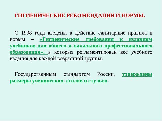 ГИГИЕНИЧЕСКИЕ РЕКОМЕНДАЦИИ И НОРМЫ. С 1998 года введены в действие санитарные...