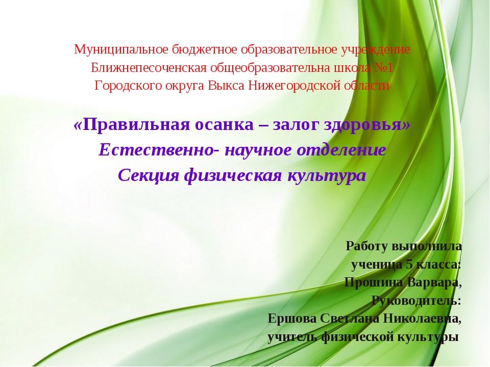 Муниципальное бюджетное образовательное учреждение Ближнепесоченская общеобр...