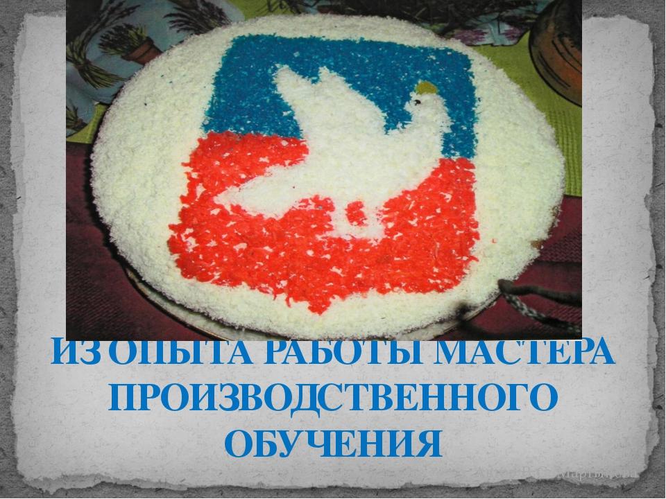 ИЗ ОПЫТА РАБОТЫ МАСТЕРА ПРОИЗВОДСТВЕННОГО ОБУЧЕНИЯ Автор В.С. Мартынова