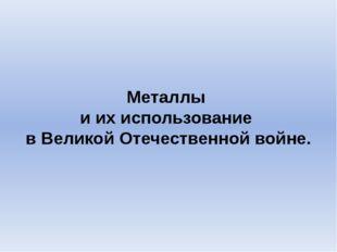 Металлы и их использование в Великой Отечественной войне.