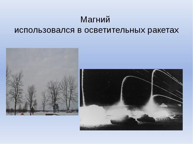 Магний использовался в осветительных ракетах