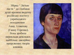 """Збірка """" Зів'яле листя """" до глибини душі вразила видатну російську поетесу у"""