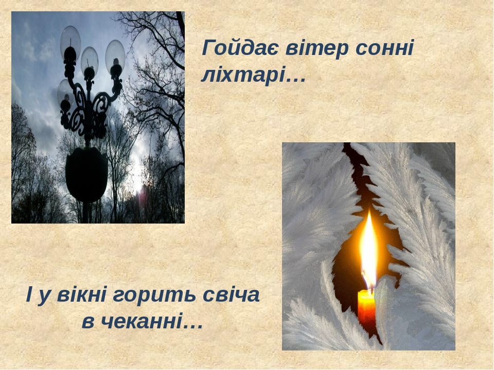Гойдає вітер сонні ліхтарі… І у вікні горить свіча в чеканні…