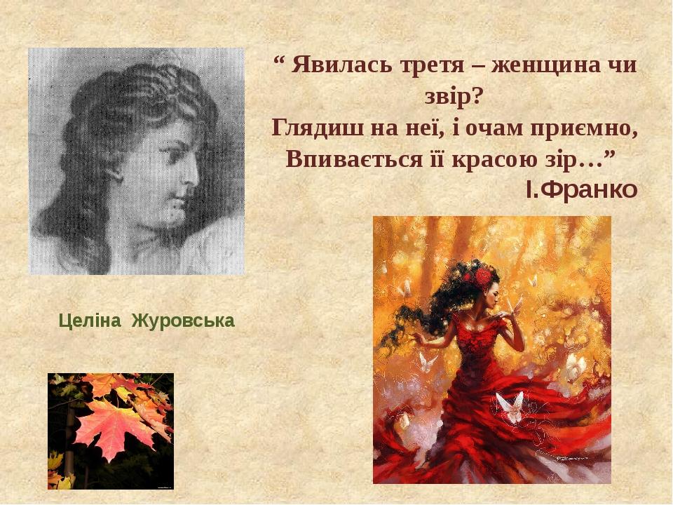 """"""" Явилась третя – женщина чи звір? Глядиш на неї, і очам приємно, Впивається..."""