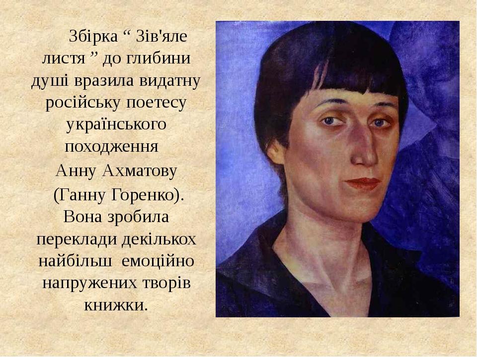 """Збірка """" Зів'яле листя """" до глибини душі вразила видатну російську поетесу у..."""