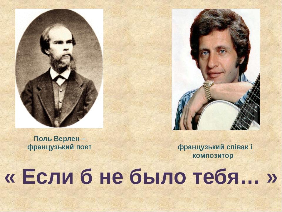 Поль Верлен – французький поет Джо Дассе́н – французький співак і композитор...