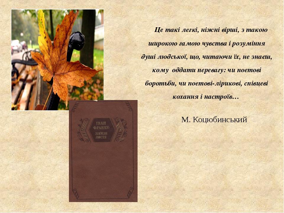 Це такі легкі, ніжні вірші, з такою широкою гамою чувства і розуміння душі л...