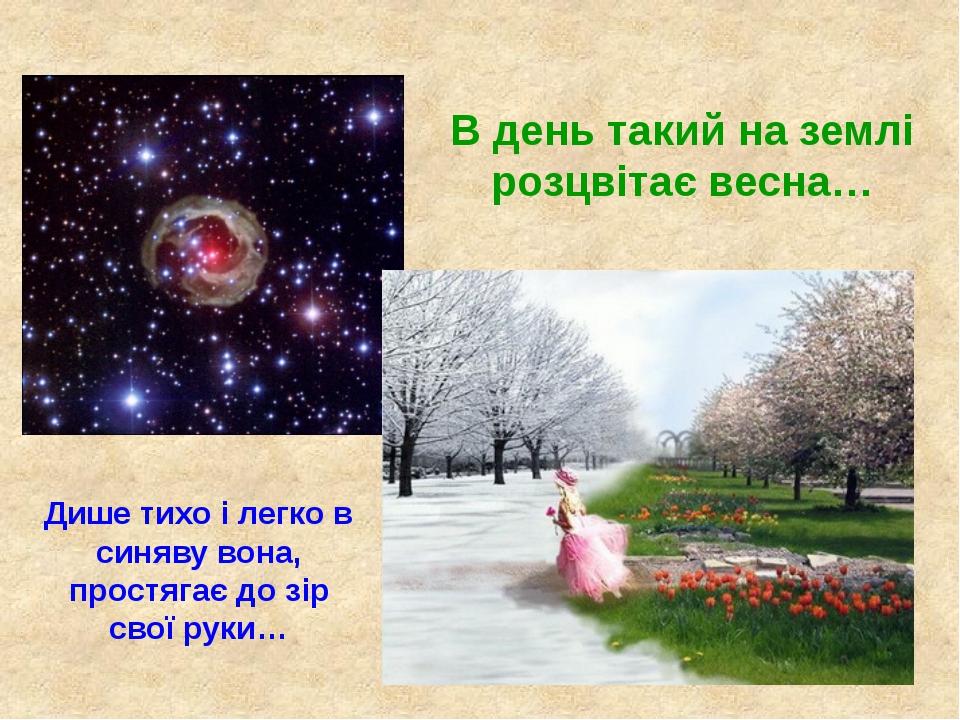 В день такий на землі розцвітає весна… Дише тихо і легко в синяву вона, прост...