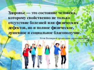 Здоровье — это состояние человека, которому свойственно не только отсутствие
