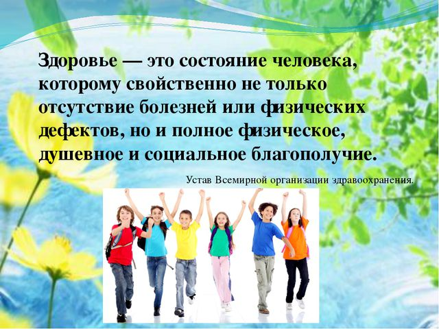 Здоровье — это состояние человека, которому свойственно не только отсутствие...