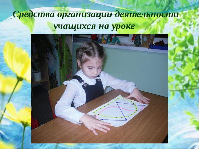 Средства организации деятельности учащихся на уроке упражнения для глаз