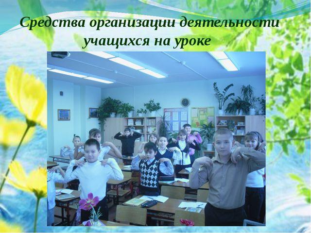 Средства организации деятельности учащихся на уроке комплекс физических упраж...