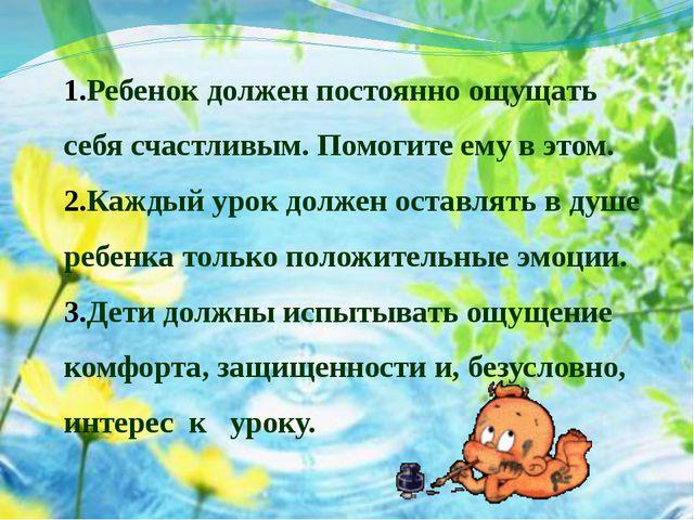 Ребенок должен постоянно ощущать себя счастливым. Помогите емувэтом. Каждый...