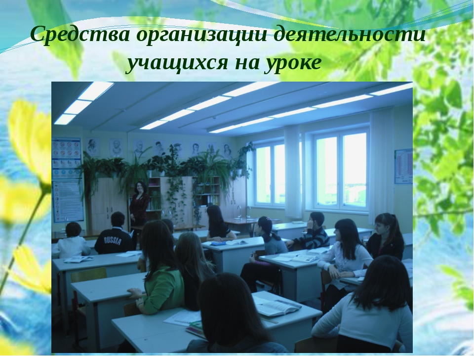 Средства организации деятельности учащихся на уроке физминутки