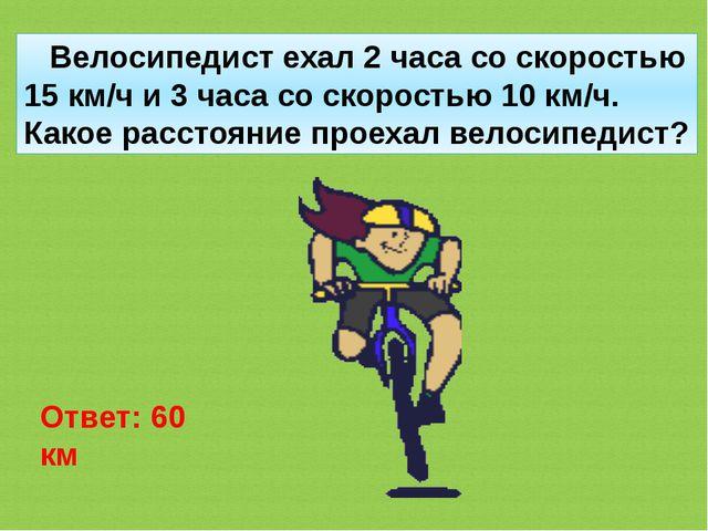 Велосипедист ехал 2 часа со скоростью 15 км/ч и 3 часа со скоростью 10 км/ч....