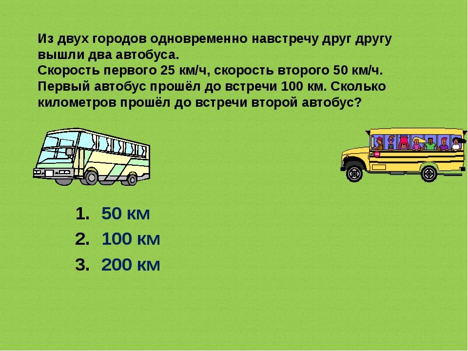 Из двух городов одновременно навстречу друг другу вышли два автобуса. Скорост...